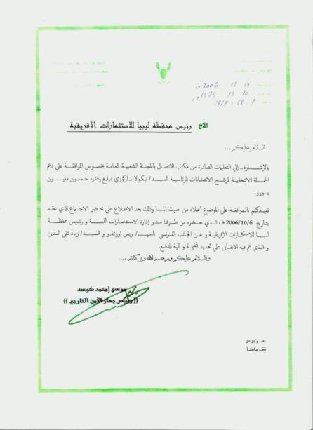 Kadhafi50millionsSarkozy