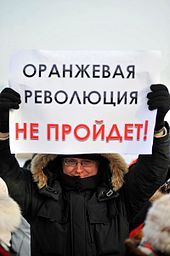 170px-Pro-Putin_rally_2012-02-04_(orange)