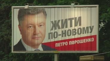 0525_UKR-Porosh